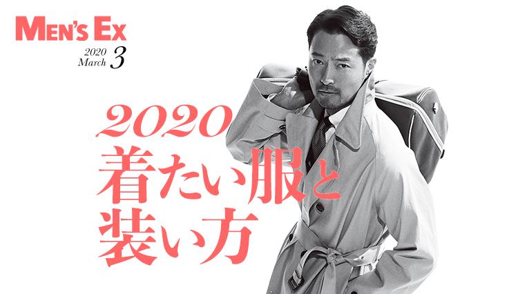 【最新号】2020着たい服と装い方