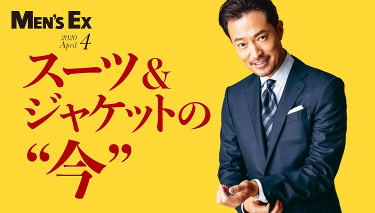 """【最新号】スーツ&ジャケットの""""今"""""""