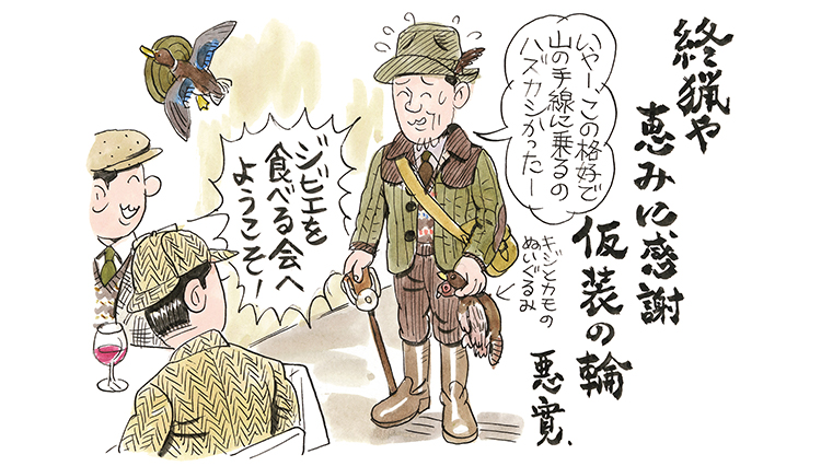 今、流行の狩猟(ハンティング)。大人のカッコいいスタイルとは?
