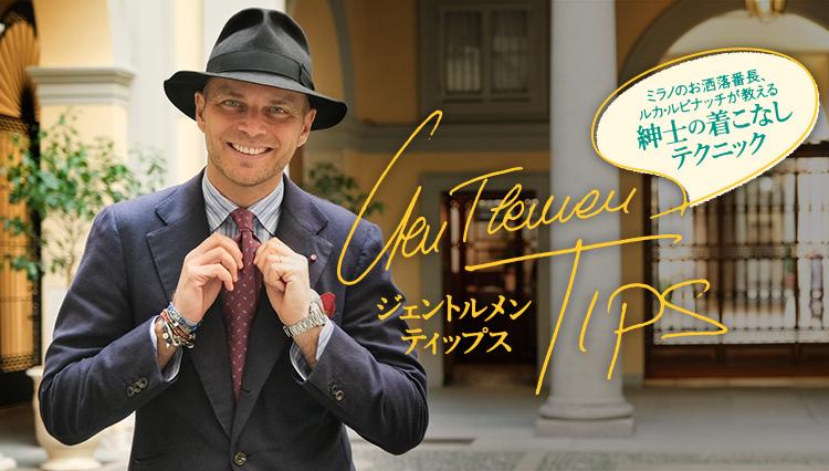 【新連載】ミラノのお洒落番長、ルカ・ルビナッチが教える「紳士の着こなしテクニック」