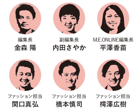 メンズ・エグゼクティブ編集部