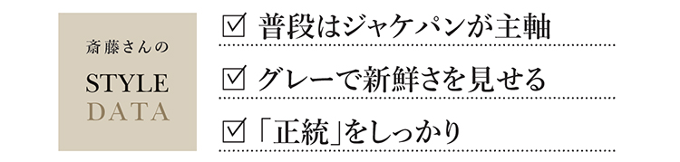 斎藤さんのSTYLE DATA