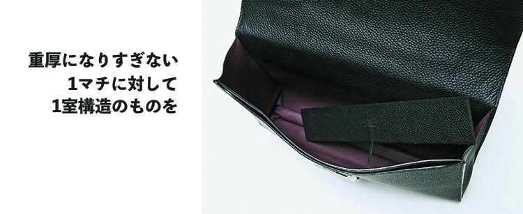 カミーユ・フォルネの鞄のディティール