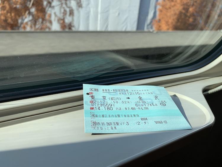 金沢行きの新幹線の切符