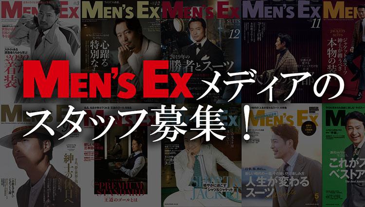 MEN'S EXメディアのスタッフ募集!