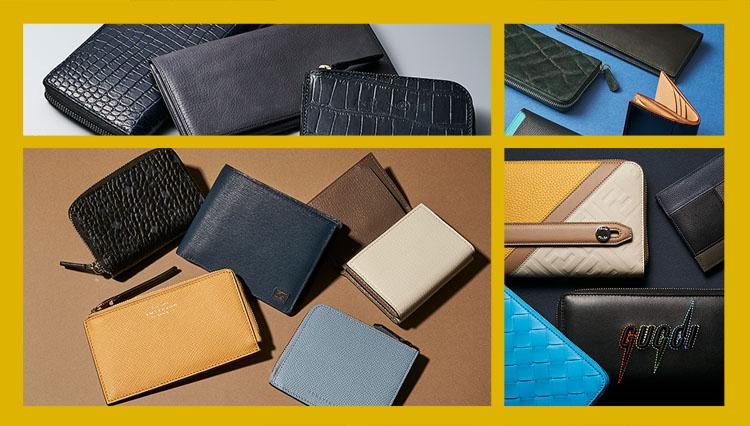 意識が高い人は「財布」を必ず春に買う。ならばどんな財布がよいだろう?