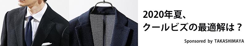 2020年的クールビズ「軽装化の最適解」はタカシマヤにあり!