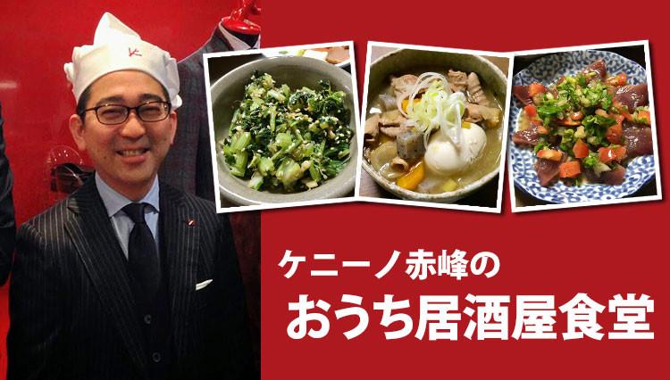 【新連載】おうち時間でカンタン男の料理!「ケニーノ赤峰のおうち居酒屋食堂」