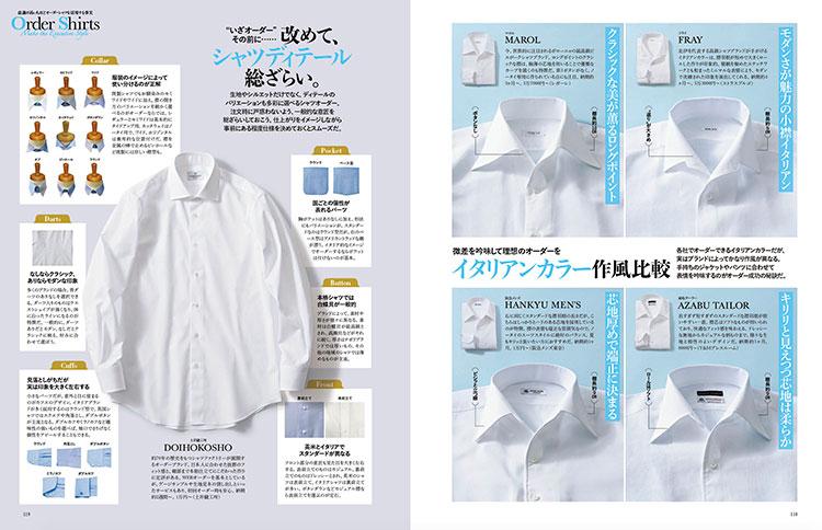 意識が高い人ほど「オーダーシャツ」を活用する事実