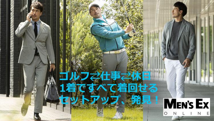 1着で「ゴルフ⇄仕事⇄休日」すべて着回せるセットアップ、発見!
