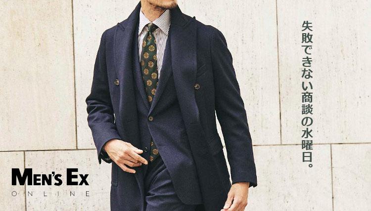 失敗できない商談の水曜日。ここぞ!のスーツで好印象!!