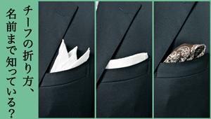 「チーフの折り方」名称まで知っていますか?