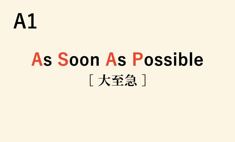 <p>直訳で「可能な限り早く」。英語のメールなどでも多用され、海外ではとても一般的な表現。<br /> <strong>【用例】この問い合わせにはASAPで対応してください。</strong></p>