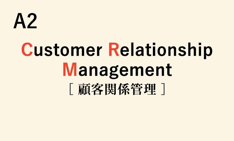 <p>顧客情報をデータベースとして管理し、それを活用して適切なプロモーションやサポートなどを行うことで、企業・顧客間の結びつきを強めること。またそのためのシステムやツール。<br /> <strong>【用例】CRM活動を強化するために、新しいシステムの導入を検討中だ。</strong></p>