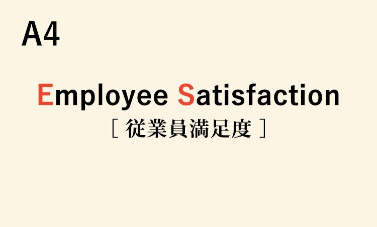 <p>CSと関連して使われる用語。職場環境や業務内容について、従業員が満足すること。またはその度合い。<br /> <strong>【用例】ESを向上させることが会社の成長には不可欠だ。</strong></p>