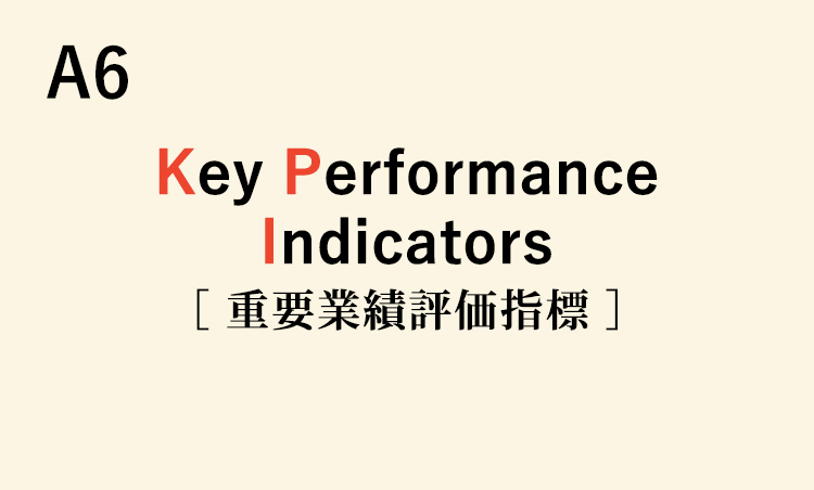 <p>KGIを達成するために設定する小目標。KPIの達成状況によって、KGIの達成状況を計測・評価する。<br /> <strong>【用例】今年度売上30%増を達成するために、顧客のリピート購入率50%増をKPIに設定した。</strong></p>