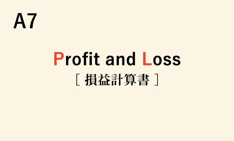 <p>ある期間の営業決算書のこと。収益・費用・利益をそれぞれ項目に分けて記入する。<br /> <strong>【用例】わが部署のPLを来週中に提出しなければならない。</strong></p>