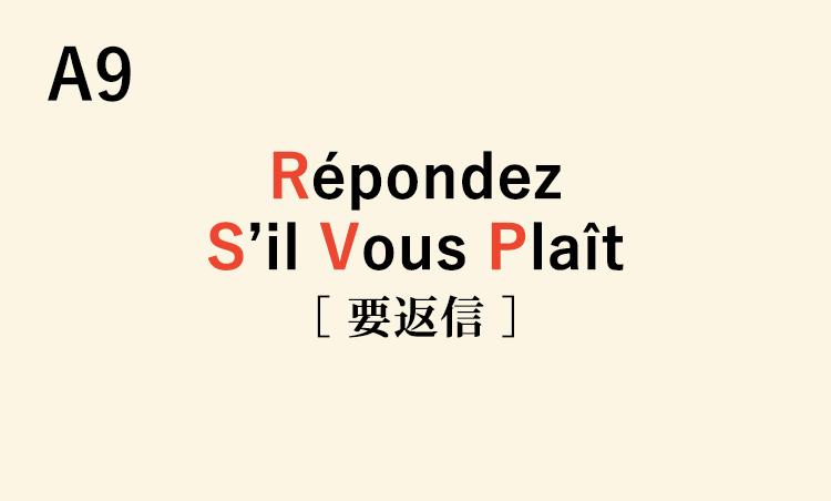 <p>「レポンド シル ブ プレ」と読む。フランス語だが世界共通で用いられる略語。「ご返信ください」という意味になる。結婚式やパーティの招待状に表記されるほか、メールの件名中にもしばしば用いられる。<br /> <strong>【用例】RSVP:6/20のランチミーティングに関して</strong></p>