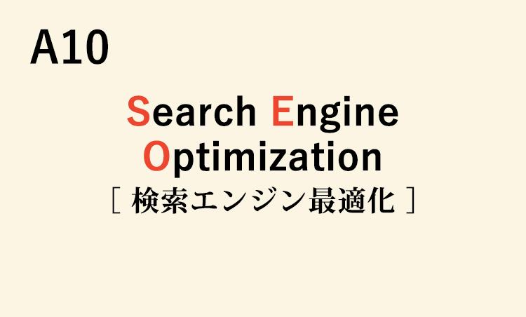 <p>GoogleやYahoo!などの検索エンジンで特定のワードが検索された際、目的のサイトが上位に表示されるように内容を工夫すること。自社サイトを目に止まりやすいところに表示させることで閲覧数の増加が見込める。<br /> <strong>【用例】SEO対策のため、記事に盛り込むべきキーワードを調査する。</strong></p>