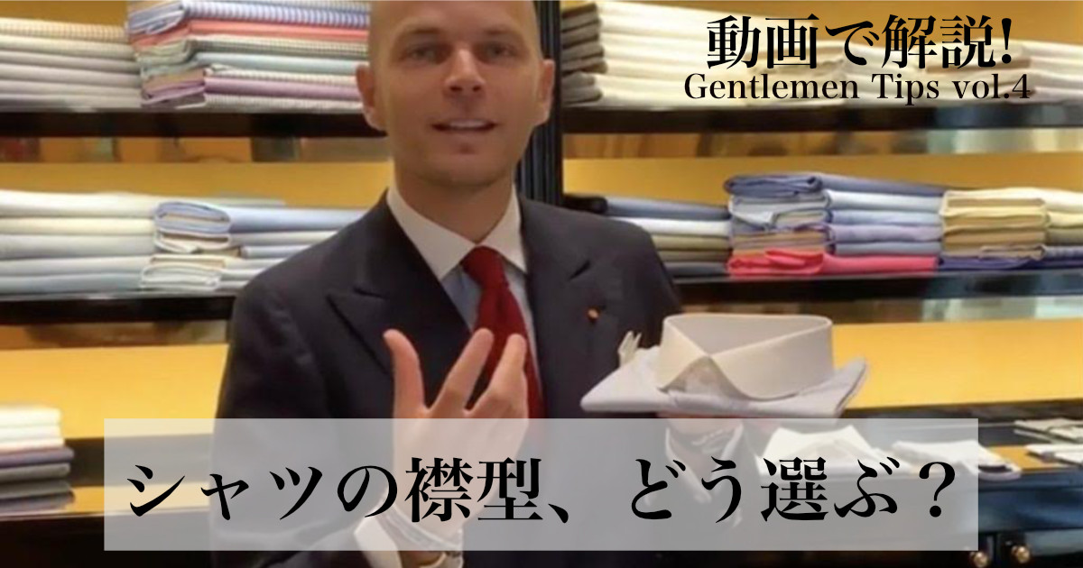 ルビナッチシャツの襟型選び