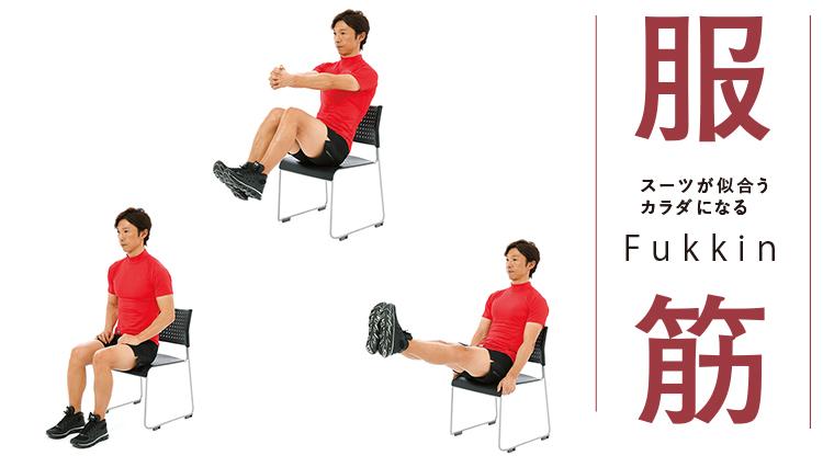 「おこもり肥満」のウエストシェイプに効く椅子エクササイズ3選