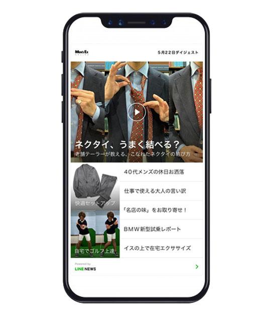 MEN'S EX ONLINEのLINE公式アカウントダイジェスト配信サンプル