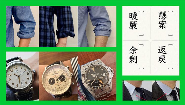 休日シャツの腕まくりとその時計、どうする?【人気記事TOP5】