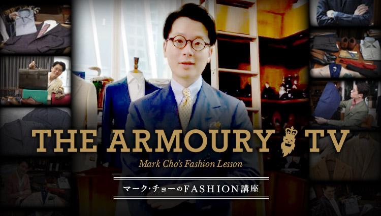 【新連載】「The Armoury TV」世界が注目するマーク・チョーのファッション講座を解説