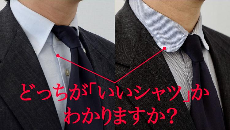 「いいシャツの見分け方」チェックポイントはココだ!
