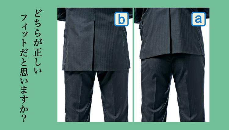 「スーツが身体にフィットしているか?」は、ココで見極めよう