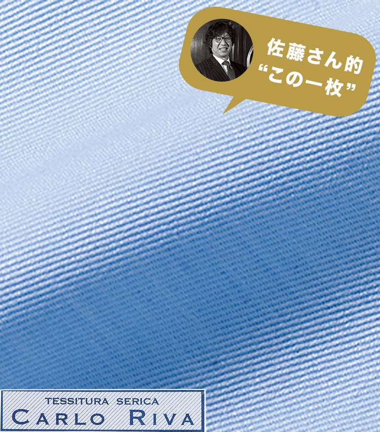 <p><strong>『ほかには真似できない絶品の発色と肌触りです』<br /> ──ペコラ銀座 代表 佐藤英明さん</strong><br /> 「私のお気に入りは『スーパーリーバ』というコットンツイル生地。青の発色といい滑らかな肌触りといい、ここにしかできない絶品のクオリティです」。同生地でのオーダー価格7万円〜/アレッサンドラマンデッリ(ペコラ銀座)</p>