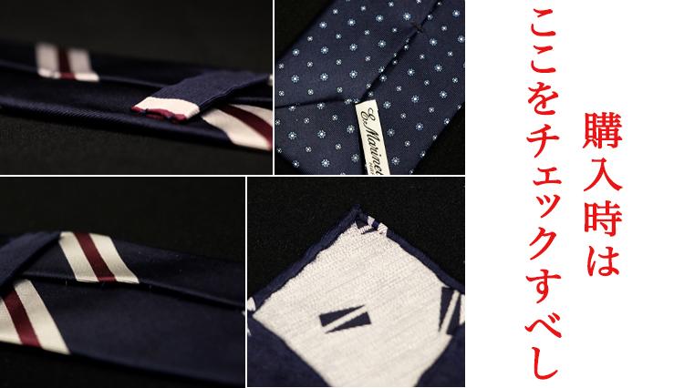 「作りのいいネクタイ」を見分ける 4つのポイントは?
