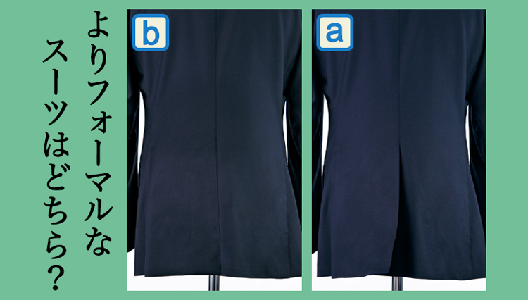 【問題】次のスーツのうち、どちらがフォーマル度が高いか答えなさい。