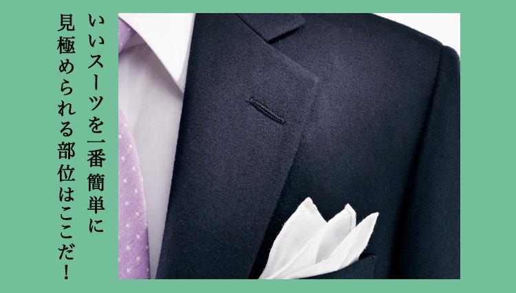 いいスーツを簡単に見分けられる、ラペル周りの部位とは?