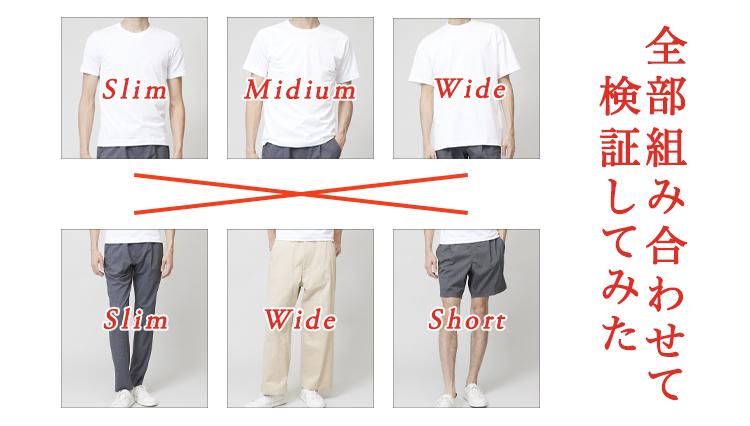 大人のTシャツの「好印象なサイズ感」、パンツによってどう違う?