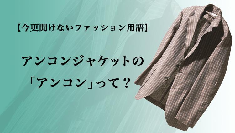 【こっそり解説】今更聞けないファッション用語「アンコン」とは?