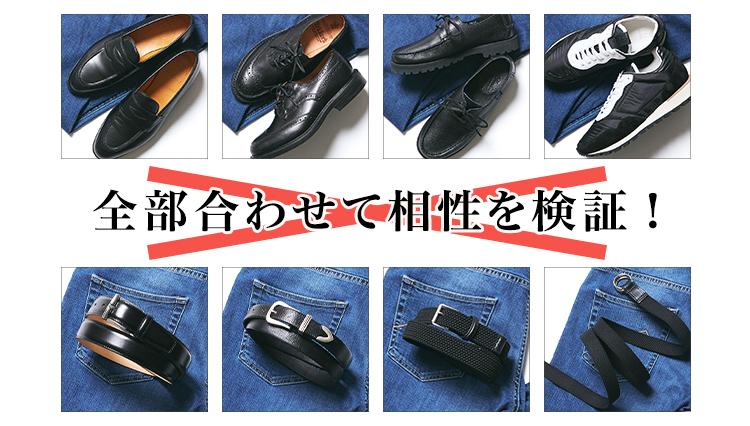 「靴とベルト」最適なのは、どの組み合わせ?
