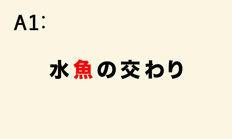 <p>三国志の中で用いられている古事成語。魚は水がないと生きられないことから、切っても切れないほど親密な関係をいう。</p>