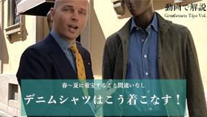 1枚でスーツ/ジャケット/休日OK!「デニムシャツの着こなし方」【解説動画】