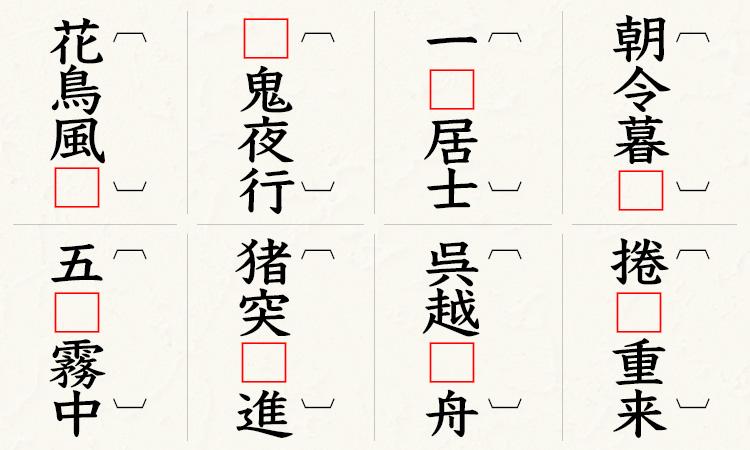 朝令暮□、捲□重来、一□居士、呉越□舟、□鬼夜行、猪突□進、花鳥風□、五□霧中