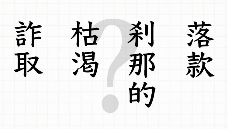 これくらいはスラリと読んでおきたい「難読ビジネス漢字」8連発