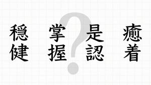 穏健、掌握、癒着、是認…難読漢字に挑戦! 大人の常識が備わっている?
