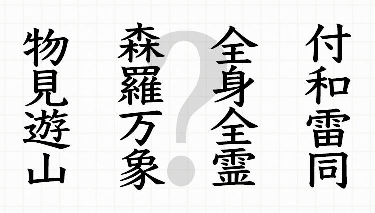 全身全霊、神羅万象…。さあ、初歩的な四字熟語をあなたは難なく読めるかな?
