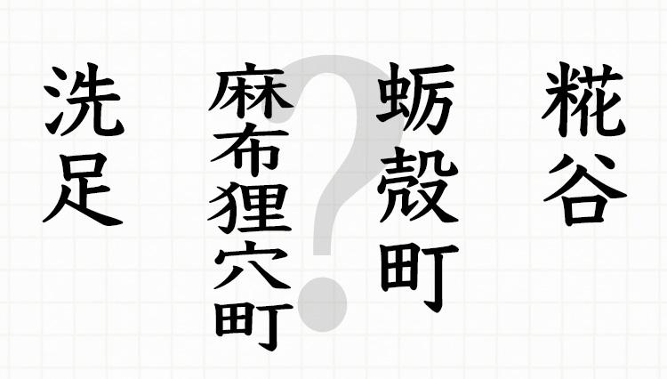 麻布狸穴町、砧、笄町、蛎殻町…ぜんぶ東京23区内! ちょっと読めない「難読地名」全8問
