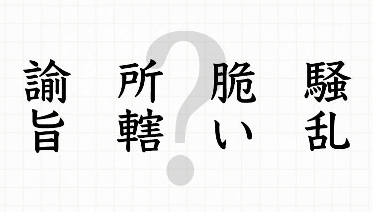 弔辞、去就……。読めそうで読めない難読ビジネス漢字8問に、いざチャレンジ!