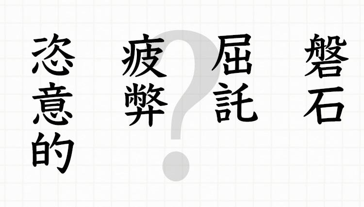 ビジネスシーンにも登場する難読漢字。8問全部読める、読めない?