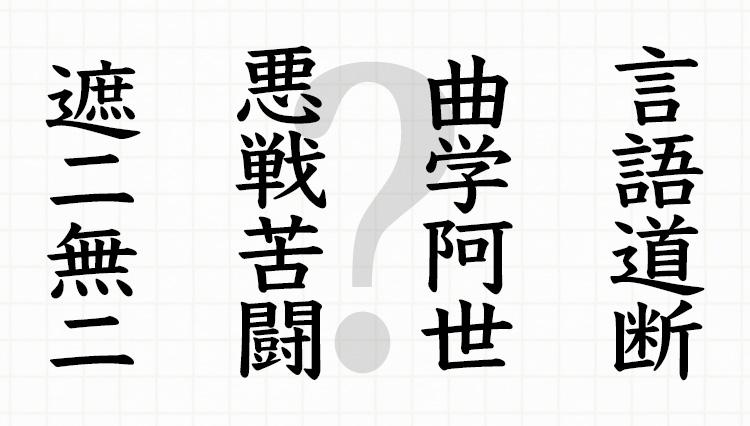スキマ時間で漢字力チェック!頻出の「ビジネス四字熟語」いくつ読める?