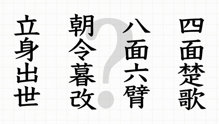 書けなくても許されるけど読めないのはマズい、四字熟語の常識全8問