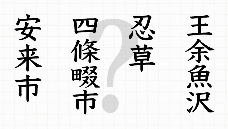 これは読めない!全問正解はまず無理な日本全国の難読地名8選