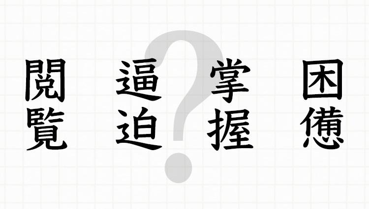 それなりの年齢なら、これくらいは読めなくちゃ。漢字問題で「大人力」を試せ!